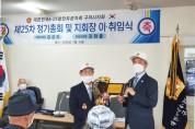 6.25참전유공자회 구미시지회장 이ㆍ취임식 개최