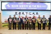 제24회 농업인의 날 기념행사 개최!
