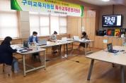 구미교육지원청, 제3차 특수교육운영위원회 개최