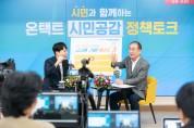 구미시, 시민과 함께하는 온택트 시민공감 정책토크 개최