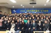 구미시새마을회 2020년 정기총회 개최