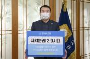 김재상 구미시의회 의장 '자치분권 기대해' 챌린지 동참!