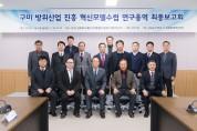 구미 방위산업 진흥 혁신모델수립 연구용역 최종보고회 개최