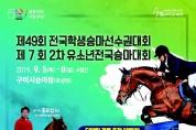 구미시 제49회 전국학생승마선수권대회 개막