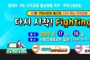 전국 최대 착한소비운동 '다시 시작! 파이팅 구미' 개최