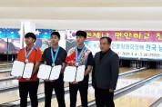 선주고볼링부 백승민 학생, 남고 전국대회 3위 차지