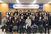 2019 '양포동마을보듬이의 나눔이야기' 행사 개최