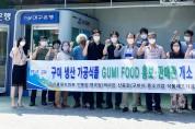 구미시, 지역생산 가공식품 홍보․판매관 개소