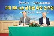 구미시, 한국로봇융합연구원 '구미 URI-Lab' 유치