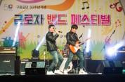 구미공단 50주년 기념, 구미근로자 밴드 페스티벌 개최