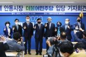 권영세 안동시장 더불어민주당 입당 기자회견 개최