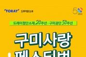 도레이첨단소재, 창립 20주년을 기념해 '구미사랑 페스티벌' 개최