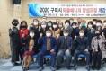 구미시 지역평생교육활성화 지원사업 '마을매니저 양성과정' 개강