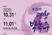 제20회 명창 박록주 전국국악대전 개최