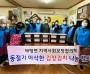 해평면 지역사회보장협의체, 김장김치 나눔행사 실시!