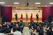 구미시 지방분권 청소년 토크콘서트 개최