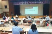 구미시, 도시청년 시골파견제 지원사업(1기생) 수료식 개최
