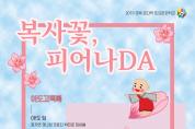 경북 꿈다락토요문화학교 '복사꽃, 피어나DA' 발표회 개최