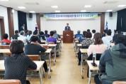 2019년산 공공비축미곡 매입 요령 설명회 개최