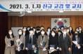 구미교육지원청 3. 1.자 신규교감 및 신규교사 임명장 수여식