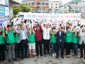 구미시새마을회 74주년 광복절기념 태극기달기 캠페인!