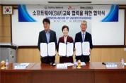 경상북도교육청연수원, 소프트웨어(SW) 교육 협력 업무협약식 체결