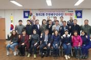 형곡2동, 제27회 LG기 주부배구대회 선수단 발대식 개최