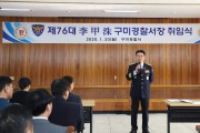 구미경찰서 제76대 이갑수 서장 취임식 개최