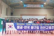 구미시배구협회 초청, 몽골청소년 배구단 구미 방문