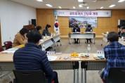 선주원남동, 관내 공인중개사 간담회 개최