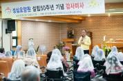 선산읍 성심요양원 설립 50주년기념 감사미사 봉헌