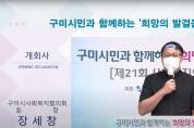구미시, 제21회 사회복지의 날 온라인 기념식 개최