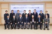 (재)구미시장학재단 제22차 이사회 개최