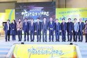 2019 대한민국 마이스터대전 3일간 구미코에서 개최