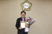 구미시의회 강승수 의원, 경북의정봉사대상 수상