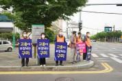 구미시, 근로자 권리보호 및 복지증진을 위한 조례 제정 추진
