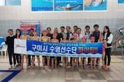 경북도민체전 수영서포터즈단, 훈련장 방문 격려!