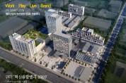 구미 공단동 도시재생혁신지구 국가시범지구 지정