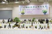 제7회 한국춘란산업박람회 구미코 2층 전시실에서 개최