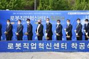 구미시, 로봇직업혁신센터 착공식 개최