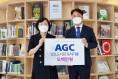 AGC화인테크노한국(주) 양포도서관에 어린이영어도서 400권 기증!