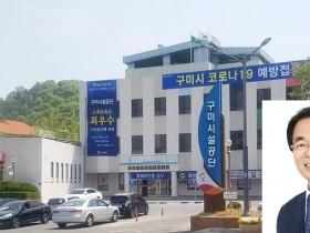 구미시설공단, 행정안전부 지방공기업 경영평가 2년연속 최우수 '가' 등급 달성