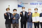 구미시설공단-경북적십자사, 사회공헌 업무협약 체결!