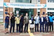 구미시승마장, 제56회 대한승마협회장배 전국승마선수권대회 입상!