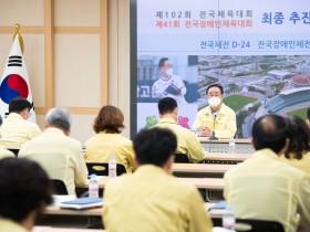 제102회 전국체육대회 및 제41회 전국장애인체육대회 최종 추진상황 보고회 개최