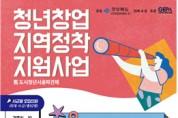 (재)경상북도경제진흥원 '청년창업 지역정착 지원사업' 참여자 모집