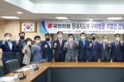 국민의힘 원내지도부 구미방문 '기업인 간담회' 개최