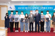 (재)구미시장학재단 '우수인재 201명 선발' 장학증서 수여!