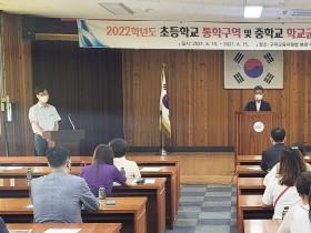 구미시 중학교 강서·인동·옥계 중학군으로 분할 추진!