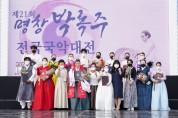 구미시 제21회 명창박록주 전국국악대전 성료!